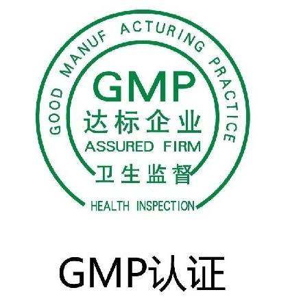 GMP车间认证
